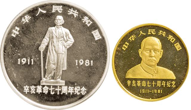 1981年辛亥革命70周年1/2盎司金币、1盎司银币各一枚全套,发行量1500套,带证书,带原盒。