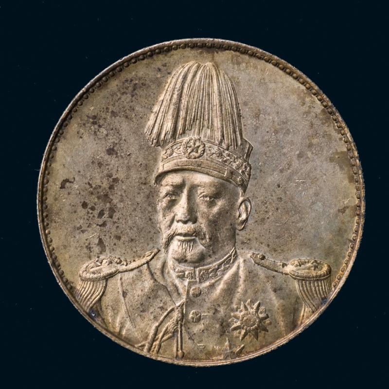 1916年袁世凯像中华帝国洪宪纪元飞龙银币一枚,完全未流通品