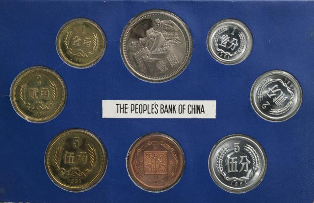 1981年精製幣一套,全新