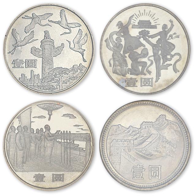 1984年中华人民共和国成立35周年精制流通纪念币一套三枚,邮币首日封。均为面值1元,直径30mm。1985年中美经济贸易纪念邮币封,附81年长城壹圆原光流通纪念币。