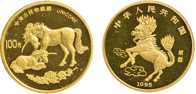 1995年麒麟1盎司金币1枚,发行量:504枚