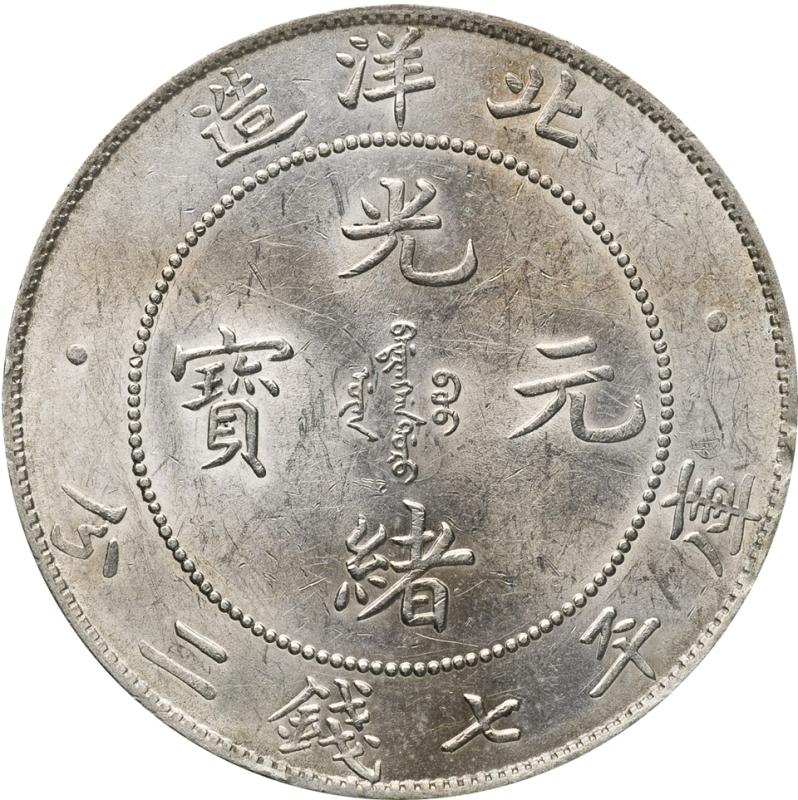 光绪34年北洋造光绪元宝库平七钱二分银币一枚,近未使用品