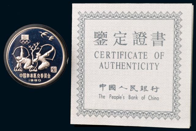 中国奥林匹克委员会加厚银质一元纪念币一枚,附证书,完全未使用品