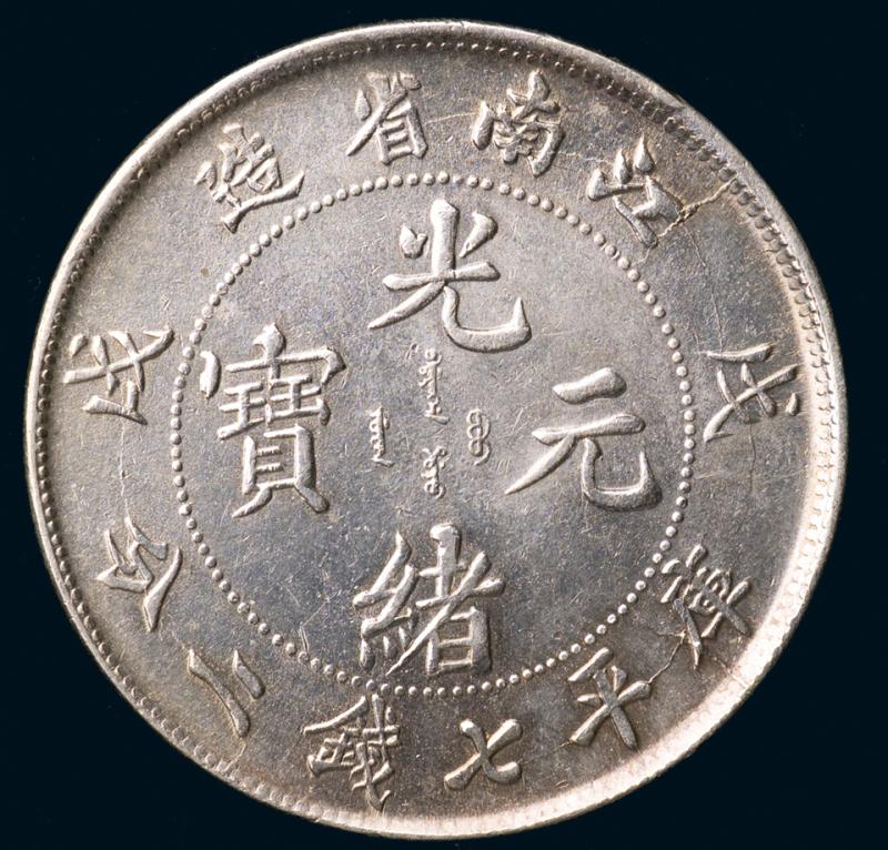 江南省造光绪元宝(戊戌)库平七钱二分一枚,近未使用品
