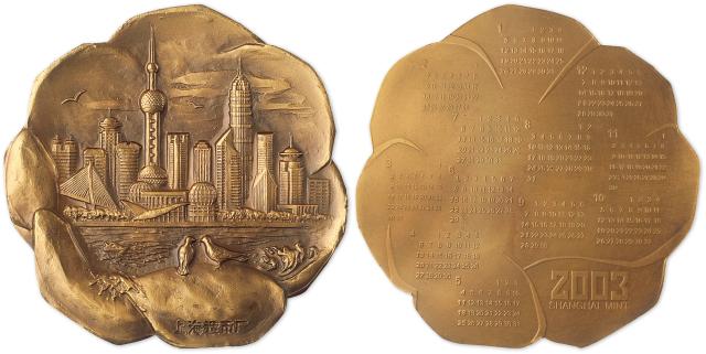 2003年锦绣申城月历黄铜纪念章,带盒、附证书NO.387。直径100mm,发行量500枚。上海造币厂造。