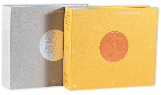 康银阁发行《中国普通纪念币》图书上、下两册,带盒、附证书。发行量5000套。内含1984—1999年中国人民银行发行的流通币大全套及1999年中华人民共和国建国50周年纪念钞。此书为我国图书史上首次推