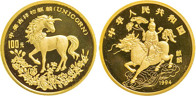 1994年麒麟1盎司金币一枚,发行量1100枚, 带原盒、证书。