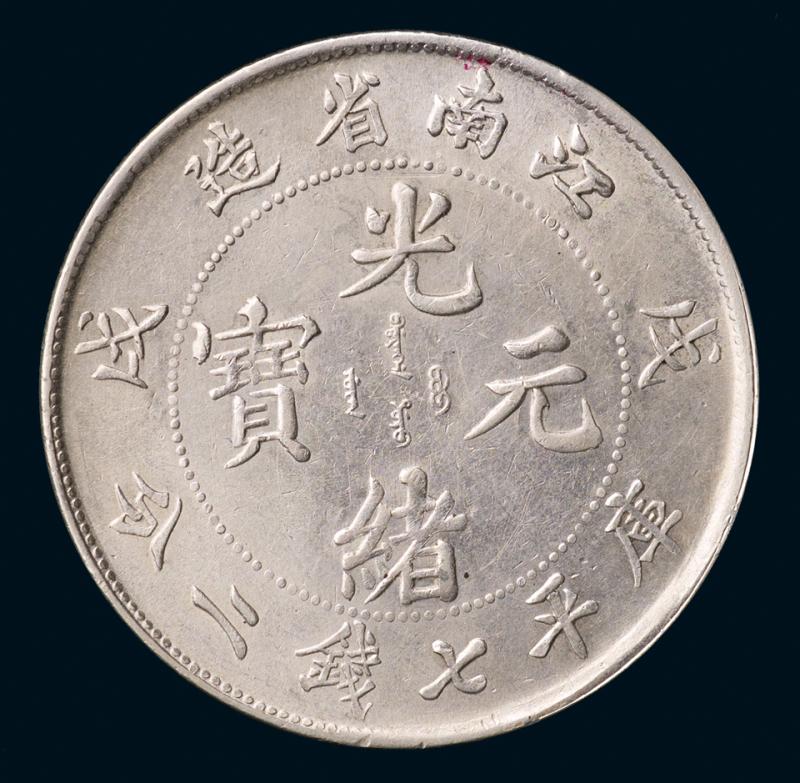 1898年戊戌江南省造光绪元宝库平七钱二分银币一枚,完全未使用品