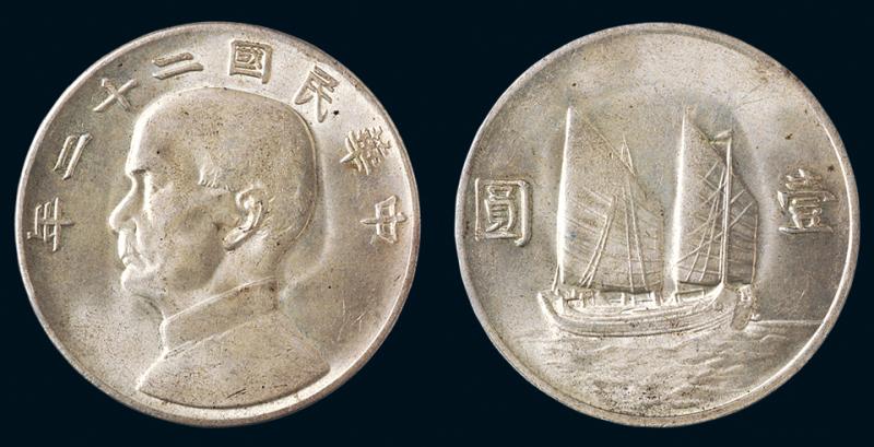 民国二十二年孙中山像帆船壹圆币一枚,完全未使用
