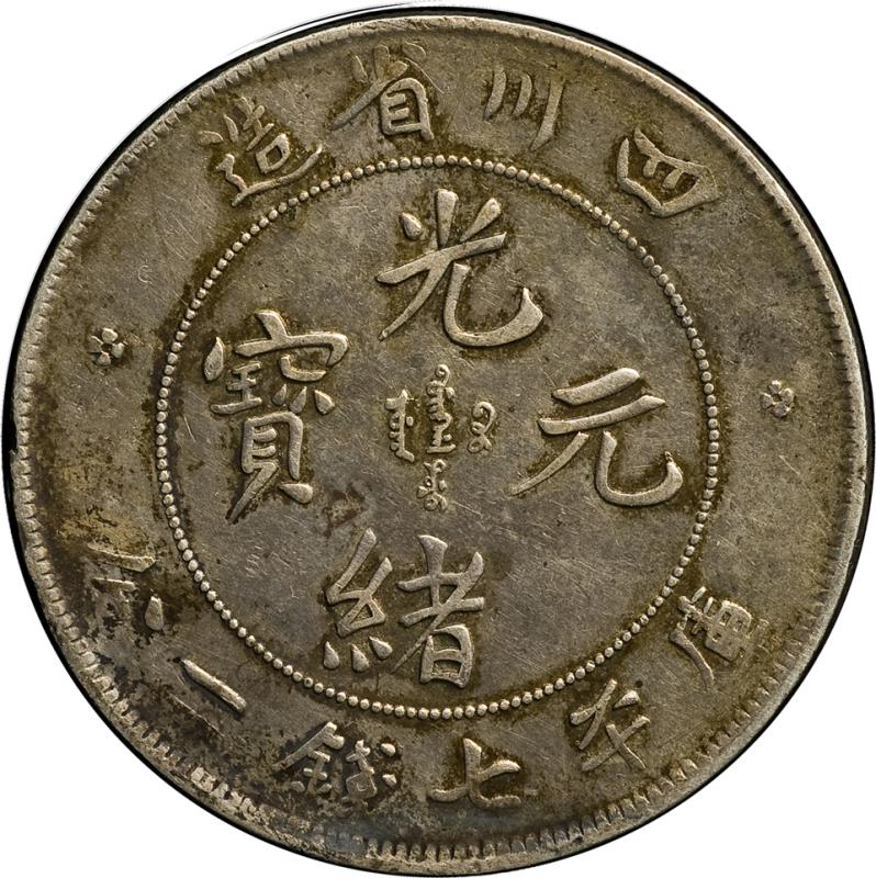 四川省造光绪元宝库平七钱二分银币一枚,小头龙版,近未使用品