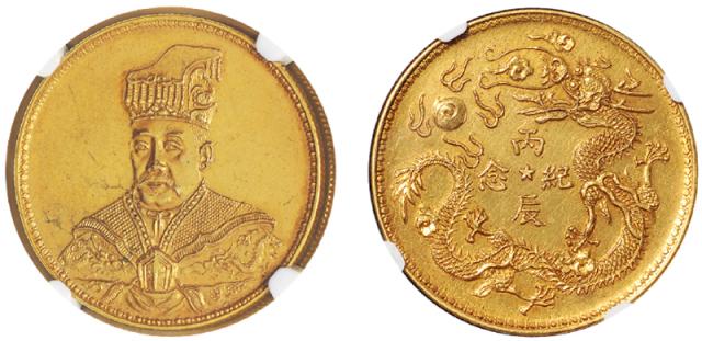 民国时期袁世凯帝像背立龙丙辰纪念臆造金币一枚,直径:32毫米,齿边,KANN-B104,此面额金币存世极罕,NGC MS62