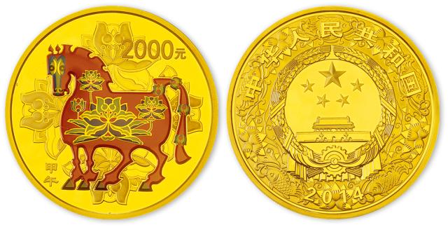 2014年5盎司甲午马年彩色生肖特种金币,原装盒、附证书NO、1371。面值2000元,直径60mm,成色99.9%,发行量3000枚。