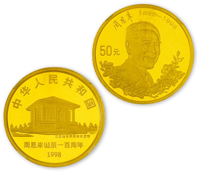 1998年1/2盎司周恩来诞辰100周年纪念金币,NGC PF68 UC。面值50元,直径27mm,成色99.9%,发行量8000枚。