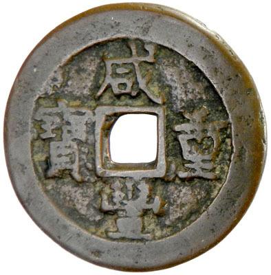 Lot 939 CH39ING: Xian Feng, 1851-1861, AE 50 cash 4015。61g41, Aksu mint, Xinjiang Province, H-22。107