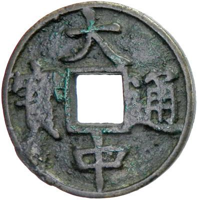 Lot 826 MING: Da Zhong, 1361-1368, AE 5 cash 4015。91g41, H-20。33, crude Fine to VF, S, ex Nicholas R