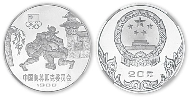 1980年10克中国奥林匹克委员会古代摔跤纪念银币,NGC PF69 UC。面值20元,直径28mm,成色80%,发行量40000枚。