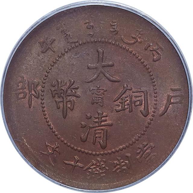 1906光绪年造户部丙午大清铜币十文中心甯