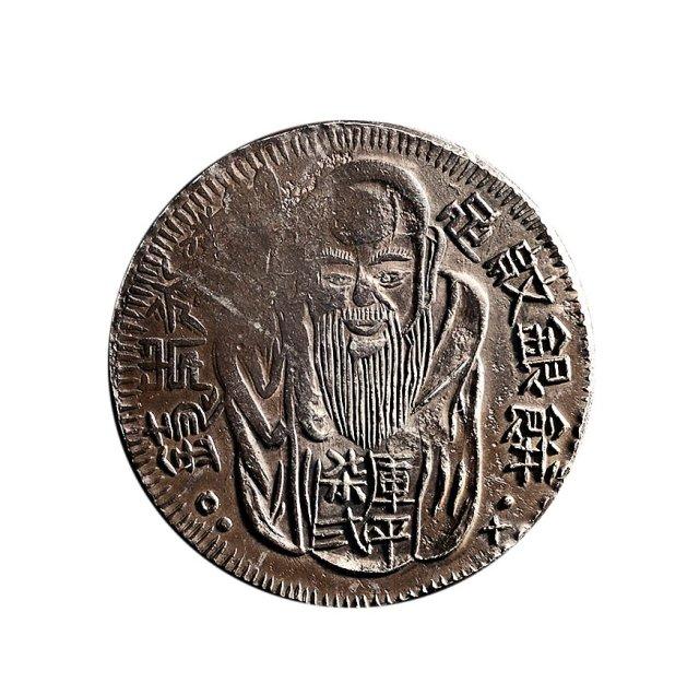 台湾省造老公银七钱二分十臆造币 美品