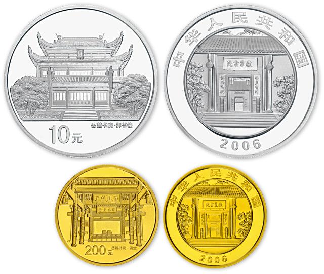 2006年千年学府岳麓书院特种金银币一套二枚,原装盒、附同号证书NO.003525。1/2盎司金币,面值200元,直径27mm,成色99.9%,发行量7000枚。1盎司银币,面值10元,直径40mm,