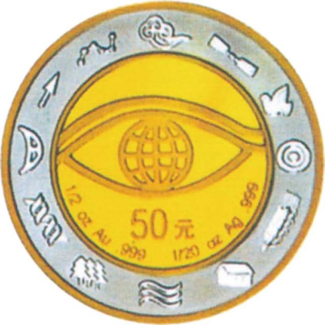 2000 千年纪念50元纪念双色金银币