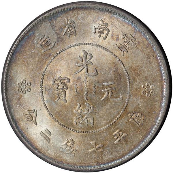 云南省造光绪元宝库平七钱二分银币一枚,新龙版,完全未使用品