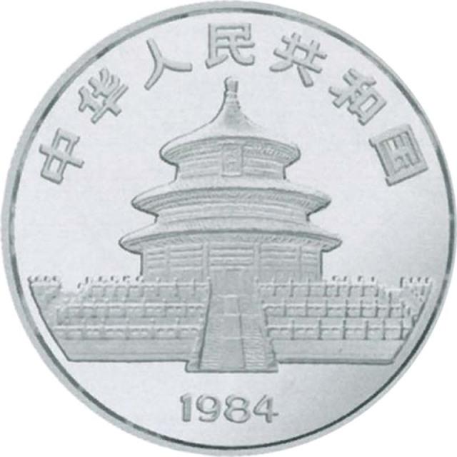 1984 熊猫10元纪念银币
