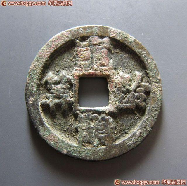 14-1125-65,龟龄鹤寿花钱,44.39~44.46*3.18~3.74mm
