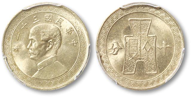 民国三十一年孙中山像背布图十分镍币一枚,PCGS MS64,为该品种第一名评级