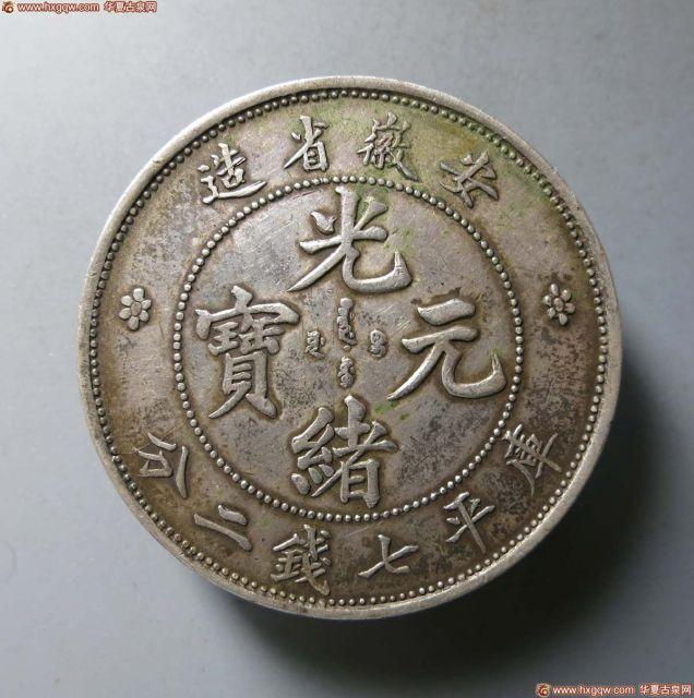 安徽省造光绪元宝七钱二分 海外回流