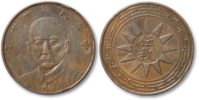 民国十七年孙中山正面像五枚铜币一枚,施诚一先生旧藏,少见,极美品
