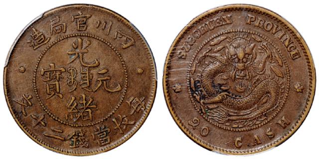 1903年四川官局造光绪元宝二十文铜币一枚,中心满文有点,版式少见,秋友晃旧藏,PCGS XF45