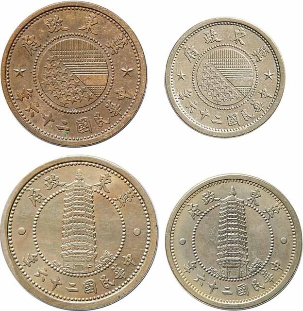 1937民国二十六年冀东政府伍釐及一分铜币、伍分、一角及贰角镍币各一枚,共计五枚 AU~UNC
