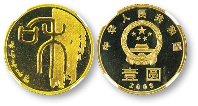 2009年和字书法(第一组)纪念壹圆精制 NGC PF 66