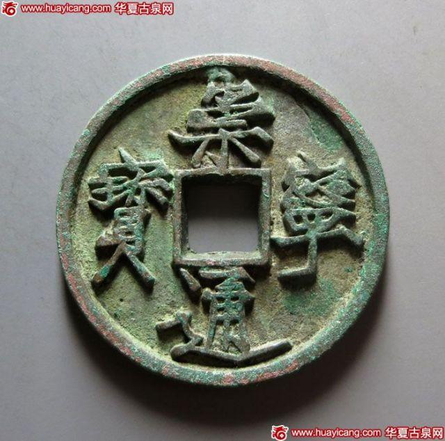 15-1201-313 崇宁通宝版别