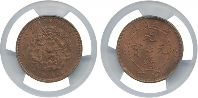 COINS,錢幣,CHINA - PROVINCIAL ISSUES,中國 - 地方發行,Hupeh Province 湖北省 : Copper 10-Cash,ND (1902-1905),larg