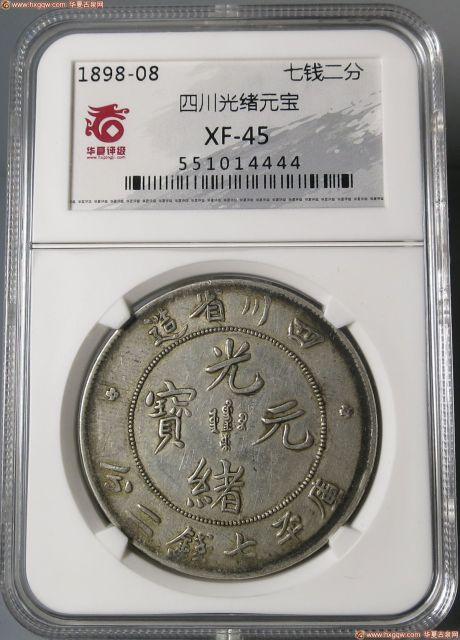四川光绪元宝七钱二分(华夏评级-XF45)