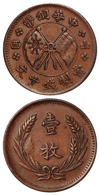 """1912年中华铜币左右""""山西""""背嘉禾""""壹枚""""十文铜币一枚,极美品"""