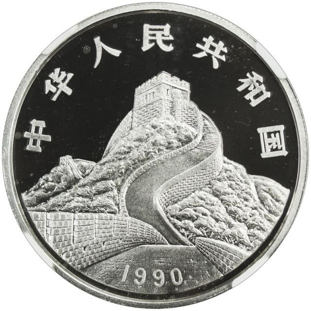 Lot 1251 CHINA 40PEOPLE39S REPUBLIC41: AR 10 yuan, 1990。 Y-316。 Great Wall / Dragon and Phoenix, NGC