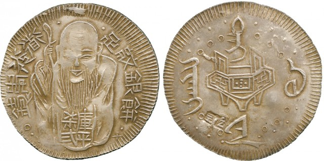 台湾省造老公银七钱二分背十 近未流通