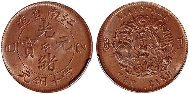 1905年乙巳江南省造光绪元宝十文铜币一枚,品相颇佳,PCGS MS64RB金盾