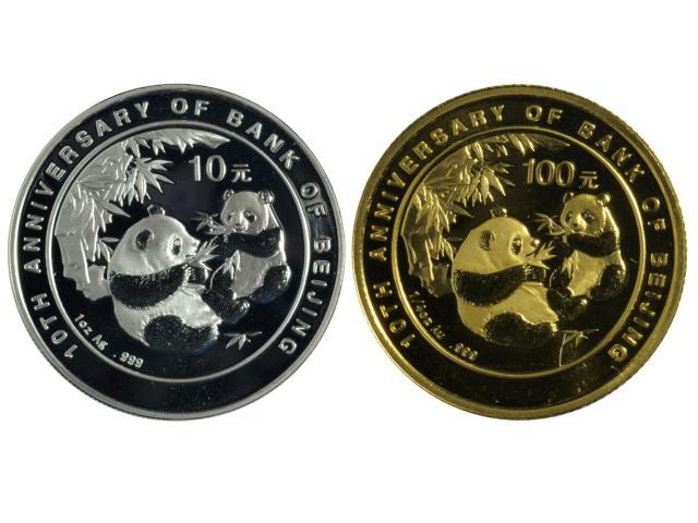 2006年北京银行成立十周年熊猫加字纪念金银币一套2枚
