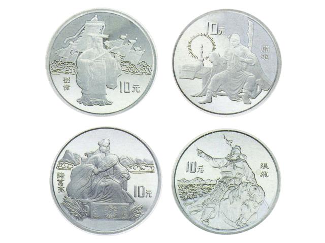 1995年《三国演义》系列纪念银币(第一组)一套4枚