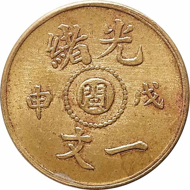 1908光绪戊申一文中心闽 AU