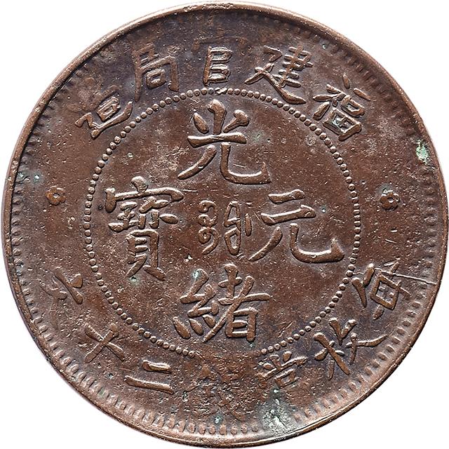 福建官局造光绪元宝每枚当钱二十文,EOO拙刻龙版 XF~AU