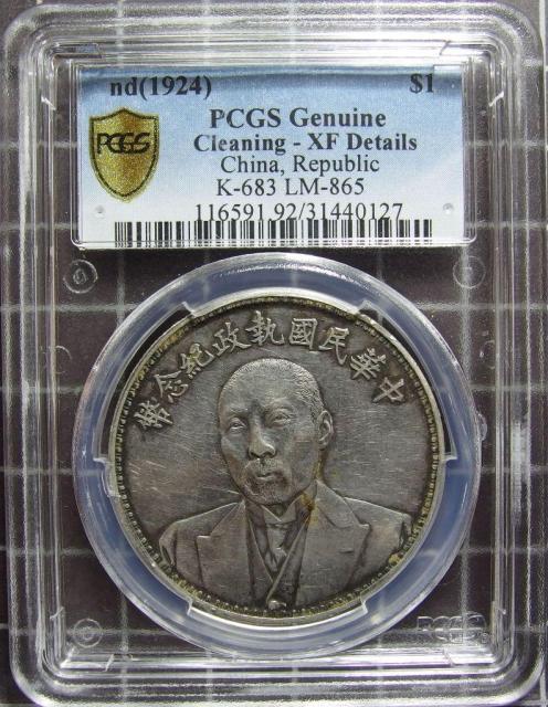 编号#GI 1126【段祺瑞纪念币 PCGS XF】