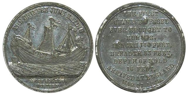 Commemorative Medal, white metal, 26.5mm, for the Chinese Junk Keying, the first Chinese vessel brou