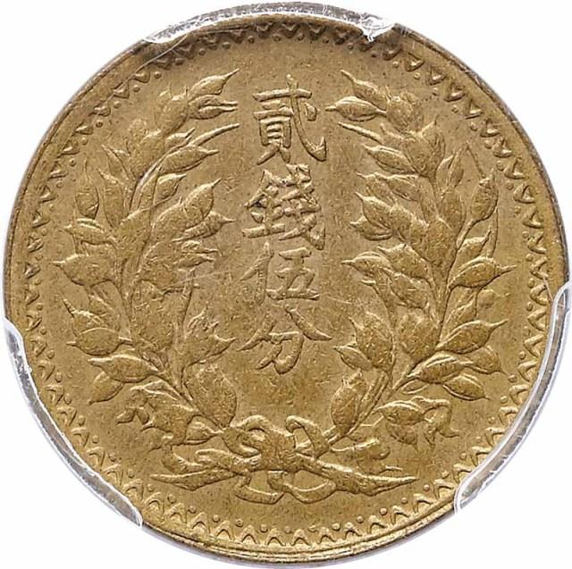 1949民国三十八年成都造币厂造金币铜样贰钱伍分 PCGS SP62