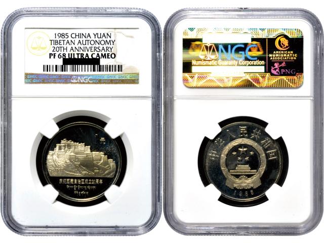 1985年庆祝西藏自治区成立20周年铜镍合金纪念币,面值1元,重9.32克