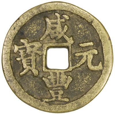 QING: Xian Feng, 1851-1861, AE 50 cash, Xian mint, Shaanxi Province, H-22.950, Cr-23-8.2, 50mm, cast