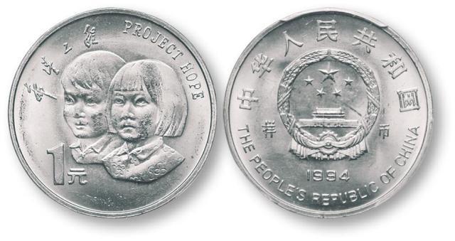 1994年希望工程实施五周年纪念1元样币 PCGS SP 64